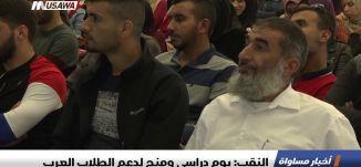 تقرير : النقب: يوم دراسي ومنح لدعم الطلاب العرب، اخبار مساواة، 18-11-2018-مساواة