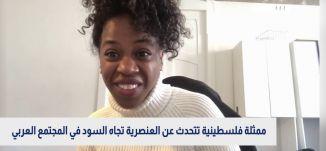 ممثلة فلسطينية تتحدث عن العنصرية تجاه السود في المجتمع العربي،بانوراما مساواة،08.06.20