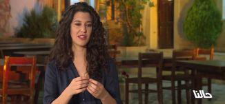 تعنيف المسنين في بيوت المسن  - ج 2 - نائل بطّو و  ميسا سليمان - #حالنا - قناة مساواة الفضائية