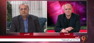 الشرطة تعتدي على سكان العيساوية والنائب احمد الطيبي - التاسعة مع رمزي حكيم -  9.2.2018 - قناة مساواة