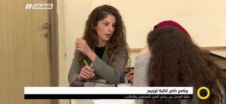 تقرير- كلية اورانيم في برنامج خاص مع المدارس ، نورهان ابو ربيع،صباحنا غير،9-5-2018- مساواة الفضائية