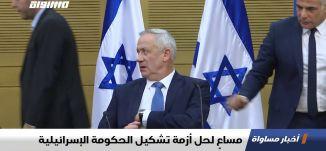 مساعٍ لحل أزمة تشكيل الحكومة الإسرائيلية،اخبار مساواة 14.11.2019، قناة مساواة