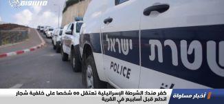 كفر مندا: الشرطة الإسرائيلية تعتقل 55 شخصا على خلفية شجار اندلع قبل أسابيع في القرية
