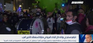 نتنياهو مستمر في جولاته داخل البلدات العربية،سامي أبو شحادة،عمر نصار،بانوراما مساواة،9.2.2021،مساواة