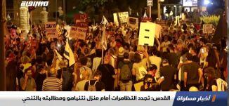 القدس: تجدد التظاهرات أمام منزل نتنياهو ومطالبته بالتنحي،اخبار مساواة،31.07.2020.،مساواة