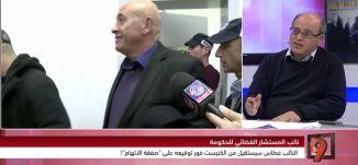 """هل سيوقع النائب غطاس على """"صفقة""""؟ - محمد زيدان  - التاسعة مع رمزي حكيم - 14-3-2017 - مساواة"""