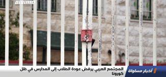 المجتمع العربي يرفض عودة الطلاب إلى المدارس في ظل كورونا،اخبار مساواة،03.05.2020