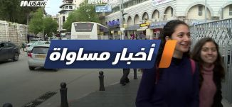 الأسرى: إعلان إضراب عن الطعام ،اخبار مساواة،2.4.2019- مساواة