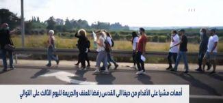 مشيا على الأقدام من حيفا إلى القدس،الكاملة،بانوراما مساواة،13.08.2020.قناة مساواة