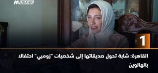 """ب 60 ثانية - القاهرة: شابة تحول صديقاتها إلى شخصيات """"زومبي"""" احتفالا بالهالوين -،1-11-2018"""