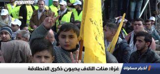 غزة: مئات الآلاف يحيون ذكرى الانطلاقة،اخبار مساواة ،01.01.20،قناة مساواة الفضائية