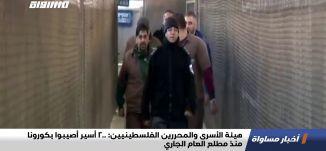 هيئة الأسرى والمحررين الفلسطينيين: 200 أسير أصيبوا بكورونا منذ مطلع العام الجاري،اخبارمساواة،30.1.21