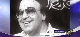 مصطفى قبلاوي- ابرز الاحداث الفنية العربية عام 2015 -31-12-2015- شو بالبلد - قناة مساواة الفضائية
