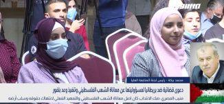وعد بلفور أمام القضاء،محمد بركة،بانوراما مساواة،22.10.2020،قناة مساواة
