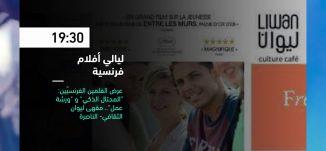 19:30 - ليالي أفلام فرنسية   - فعاليات ثقافية هذا المساء - 27.02.2020