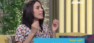 العيد فرصة: استثمار عطلة العيد لتوطيد علاقة أفراد العائلة ببعضهم،رانيا منصور،صباحنا غير2019،6.7