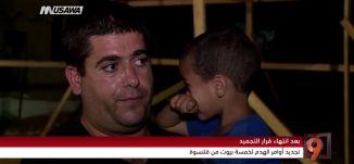 تقرير - قلنسوة؛ أصحاب البيوت المهددة بالهدم يتحدثون - وائل عواد - التاسعة - 15-8-2017- مساواة
