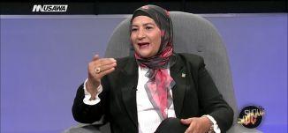 بصمة النساء القادمة في انتخابات السلطات المحلية ،27-9-2018،الكاملة ،شو بالبلد- مساواة