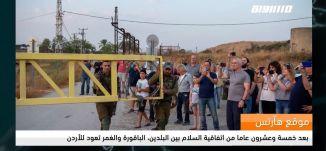 هارتس: بعد خمسة وعشرون عاما من اتفاقية السلام بين البلدين الباقورة والغمر تعود للأردن،أكتواليا،16.11