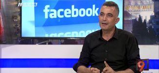 """""""الفيسبوك""""؛ التقاط صور وجمع معلومات عن المستخدمين وبيعها!! -عبد الله ميعاري -التاسعة - 15.6.2017"""