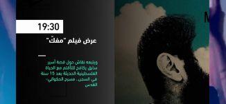 19:00 - افتتاح جولة اكتوبر زهر - فعاليات ثقافية هذا المساء - 03.10.2019-قناة مساواة