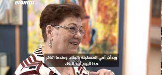 المتحف الليبي - حياة اليهودية في ليبيا، قبيل الغزو الايطالي وبعده،الجزء 2،حلقة 11،#ميعاد