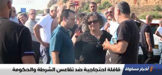قافلة احتجاجية ضد تقاعس الشرطة والحكومة،اخبار مساواة 10.10.2019، قناة مساواة