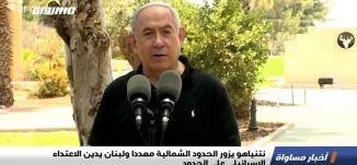 نتنياهويزور الحدود الشمالية مهددا ولبنان يدين الاعتداء الإسرائيلي على الحدود،الكاملة،اخبارمساواة28.7