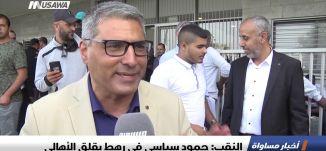 تقرير : النقب: جمود سياسي في رهط يقلق الأهالي ، اخبار مساواة، 22-11-2018-مساواة