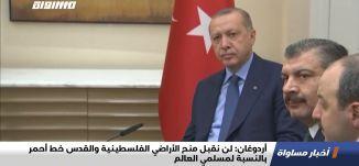 أردوغان: لن نقبل منح الأراضي الفلسطينية والقدس خط أحمر بالنسبة لمسلمي العالم،اخبار مساواة،25.5.2020