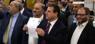 أول الغيث: بعد تقديم القوائم، طلبات لشطب العرب،الكاملة،أكتواليا،21.01.20،مساواة