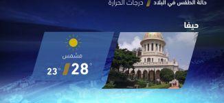 حالة الطقس في البلاد - 30-7-2017 - قناة مساواة الفضائية