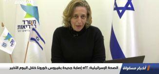 الصحة الإسرائيلية: 522 إصابة جديدة بفيروس كورونا خلال اليوم الأخير،اخبارمساواة،09.11.2020،مساواة