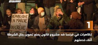َ60ثانية -تظاهرات في فرنسا ضد مشروع قانون يمنع تصوير رجال الشرطة أثناء خدمتهم،22.11