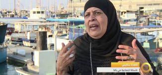 تقرير - مدينة يافا - حي العجمي - #صباحنا_غير- 16-9-2016 - قناة مساواة الفضائية