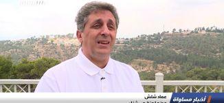 الناصرة: تنديد بمشروع إقامة وحدات سكنية،تقرير،اخبار مساواة،18.06.2019،قناة مساواة