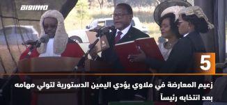 َ60 ثانية -زعيم المعارضة في ملاوي يؤدي اليمين الدستورية لتولي مهامه بعد انتخابه رئيساً-29.06.مساواة