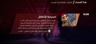 مسرحية للاطفال !  - فعاليات ثقافية هذا المساء - 10-8-2017 - قناة مساواة الفضائية