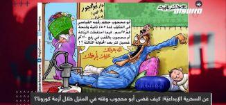 عماد حجاج وابو محجوب كيف تأثر من ازمة كورونا،الكاملة،المحتوى في رمضان،الحلقة - 8