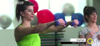 فقرة رياضية - تمارين لعضلات الاكتاف ،صباحنا غير،24-5-2018،مساواة