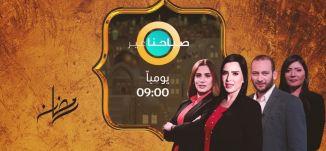 برومو رمضان معنا غير - قناة مساواة  الفضائية - Musawa Channel