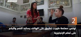 60 ثانية -تونس: معلمة طورت تطبيق على الهاتف يساعد الصم والبكم على تعلم الإنجليزية ،13.11.19