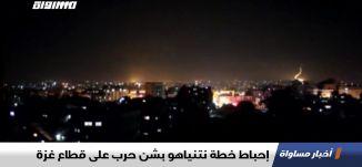 إحباط خطة نتنياهو بشن حرب على قطاع غزة ،اخبار مساواة 25.09.2019، قناة مساواة