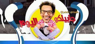رمضان مبارك ولا كريم ! شو الصح ؟ - طمرة - ج 2 - جاييلكو اليوم - الحلقة الرابعة - مساواة الفضائية