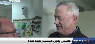 غانتس يقيل مستشار صرح ضده،اخبار مساواة ،28.02.2020،قناة مساواة الفضائية