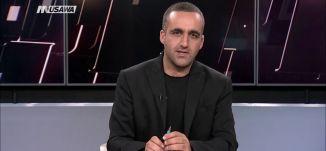 """عرب 48 : """"مقلاع سليمان"""": ذراع إسرائيلية لمواجهة BDS،الكاملة،مترو الصحافة،2.10.2018،قناة مساواة"""