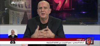 بدء حملة تخفيض ديون الأرنونا - أسامة السعدي - التاسعة  - 1-6-2017 -  قناة مساواة الفضائية