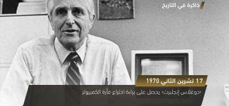 السلطات الإسرائيلية تصدر قرارآ بإبعاد الداعية عبد العزيز عودة -  ذاكرة في التاريخ-  17.11.2017