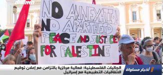 الجاليات الفلسطينية:فعالية مركزية بالتزامن مع إعلان توقيع الاتفاقيات التطبيعية مع إسرائيل،اخبار،14.9