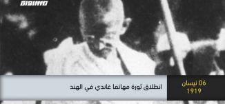1919 - انطلاق ثورة مهاتما غاندي في الهند-ذاكرة في التاريخ،06.04.2020